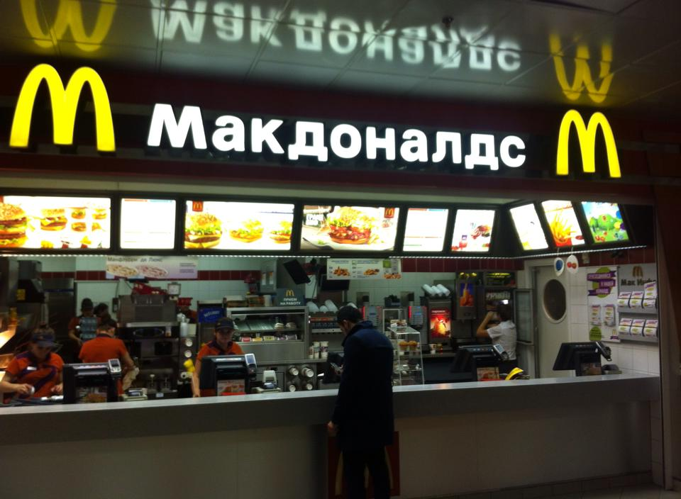 I'm in MacDonald's!